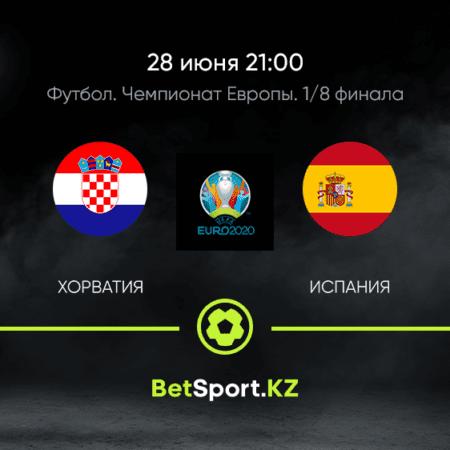Хорватия – Испания. Футбол. Евро. Плей-офф. 1/8 финала. 28.06.2021 в 21:00 (UTC+5)