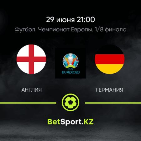 Англия – Германия. Футбол. Евро. Плей-офф. 1/8 финала. 29.06.2021 в 21:00 (UTC+5)