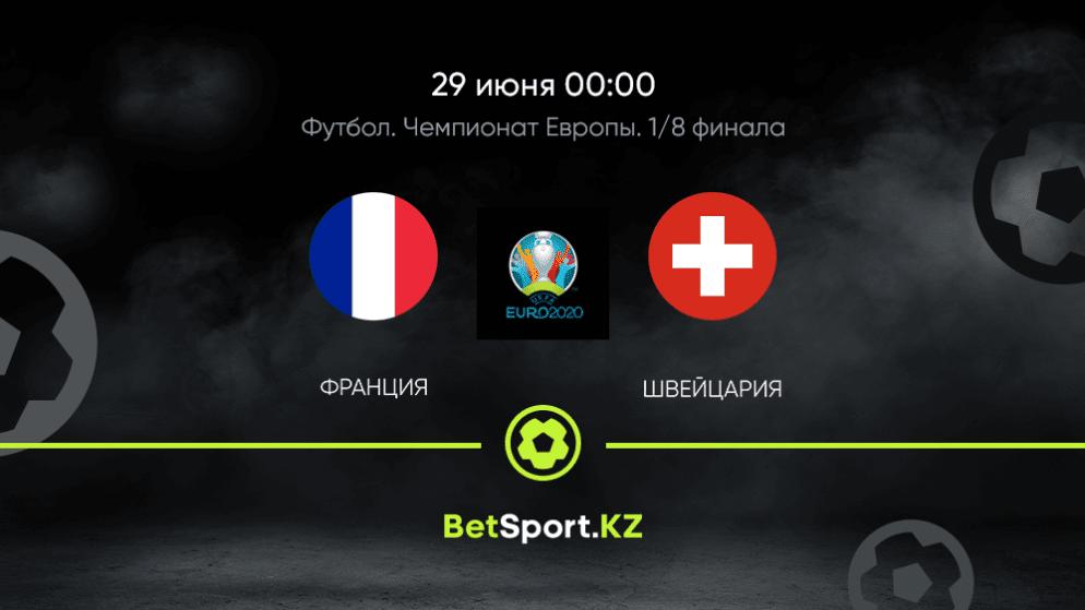 Франция – Швейцария. Футбол. Евро. Плей-офф. 1/8 финала. 29.06.2021 в 00:00 (UTC+5)
