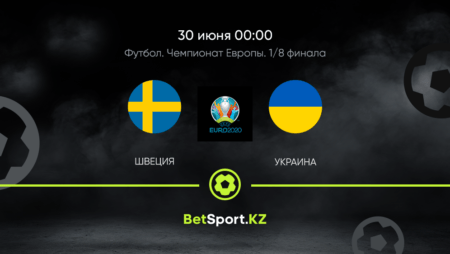 Швеция – Украина. Футбол. Евро. Плей-офф. 1/8 финала. 30.06.2021 в 00:00 (UTC+5)