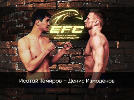 EAGLE FC 37. Исатай Темиров – Денис Измоденов. 18 июня