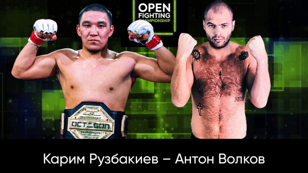OPEN FC 5. Карим Рузбакиев – Антон Волков. 12 июня