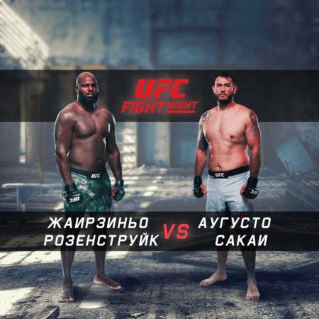 UFC Vegas 28. Жаирзиньо Розенструйк — Аугусто Сакаи. 6 июня
