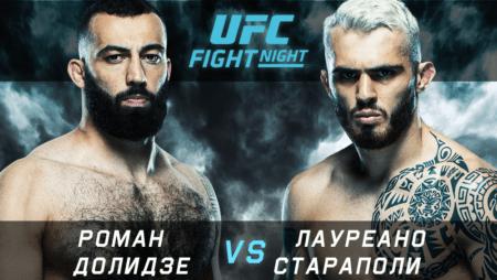 UFC Vegas 28. Роман Долидзе – Лауреано Стараполи. 6 июня
