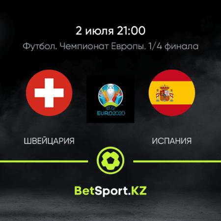 Швейцария — Испания. Футбол. Евро. Плей-офф. 1/4 финала. 02.07.2021 в 21:00 (UTC+5)