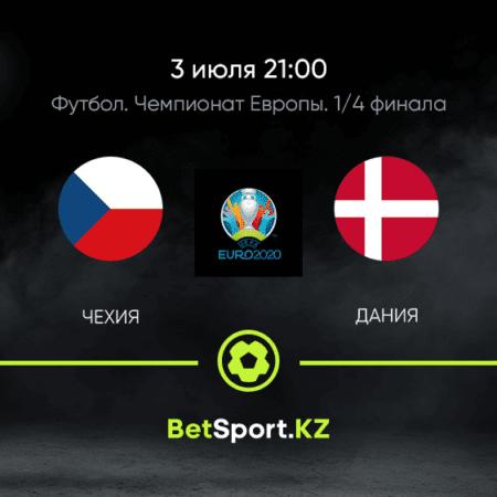 Чехия — Дания. Футбол. Евро. Плей-офф. 1/4 финала. 03.07.2021 в 21:00 (UTC+5)