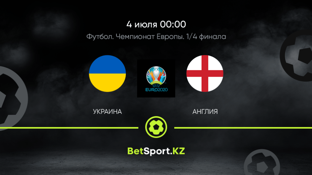 Украина — Англия. Футбол. Евро. Плей-офф. 1/4 финала. 04.07.2021 в 00:00 (UTC+5)