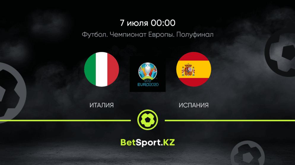 Италия — Испания. Футбол. Евро. Плей-офф. 1/2 финала. 07.07.2021 в 00:00 (UTC+5)
