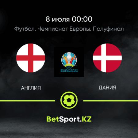 Англия — Дания. Футбол. Евро. Плей-офф. 1/2 финала. 08.07.2021 в 00:00 (UTC+5)