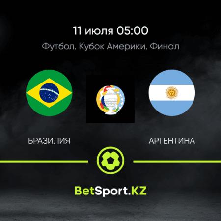 Бразилия – Аргентина. Футбол. Кубок Америки. Финал. 11.07.2021 в 05:00 (UTC+5)