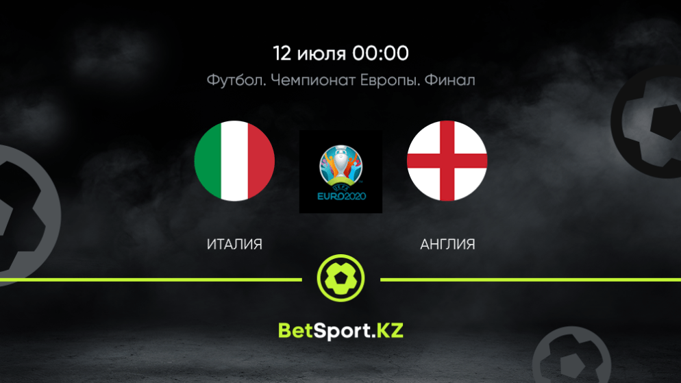 Италия — Англия. Футбол. Евро. Финал. 12.07.2021 в 00:00 (UTC+5)