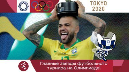 Кому интересен футбол на Олимпиаде? Главные футбольные звезды грядущих соревнований