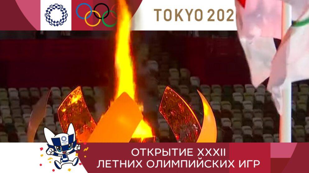 Открытие летней Олимпиады в Токио