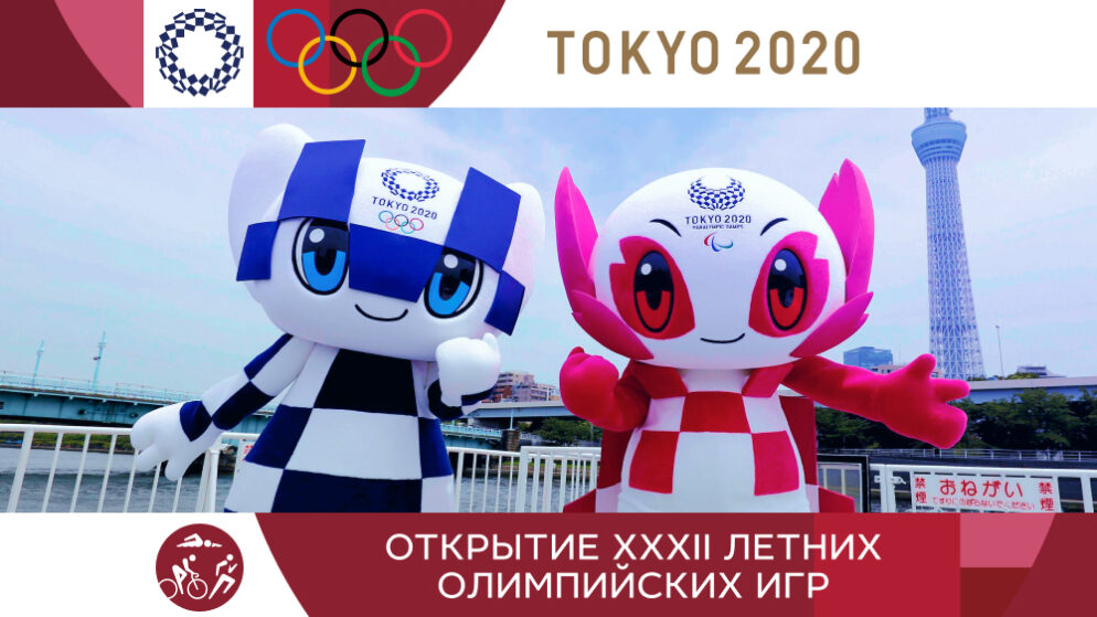 Олимпиада, которую так долго ждали