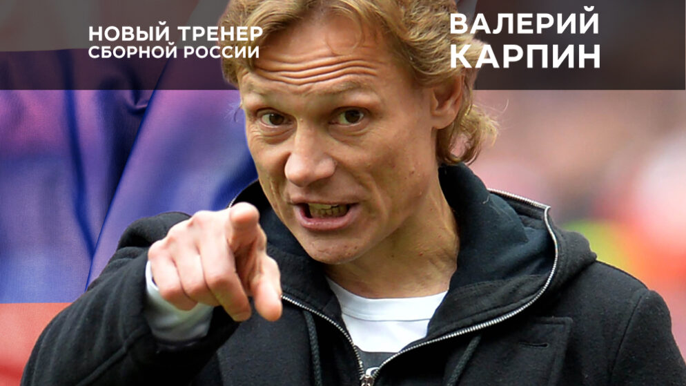 Карпин – новая глава в истории российского футбола