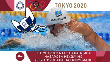 Стометровка без Баландина. Назарова неудачно дебютировала на Олимпиаде
