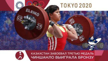 Казахстан завоевал третью медаль. Чиншанло выиграла бронзу