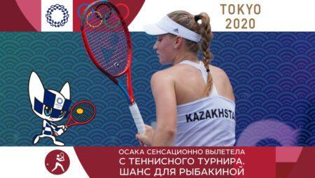 Осака сенсационно вылетела с теннисного турнира. Шанс для Рыбакиной