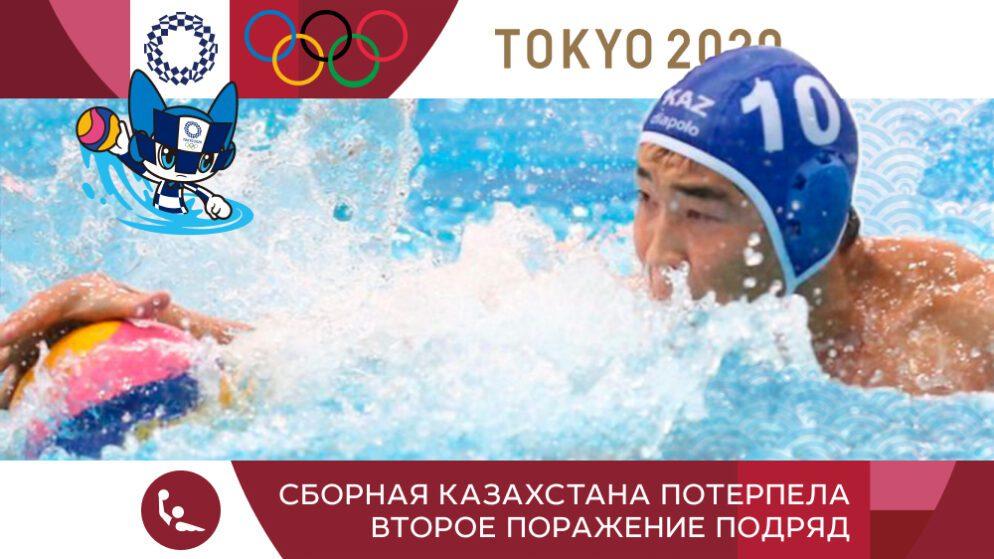 Сборная Казахстана потерпела второе поражение подряд