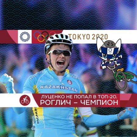 Луценко не попал в топ-20. Роглич – чемпион