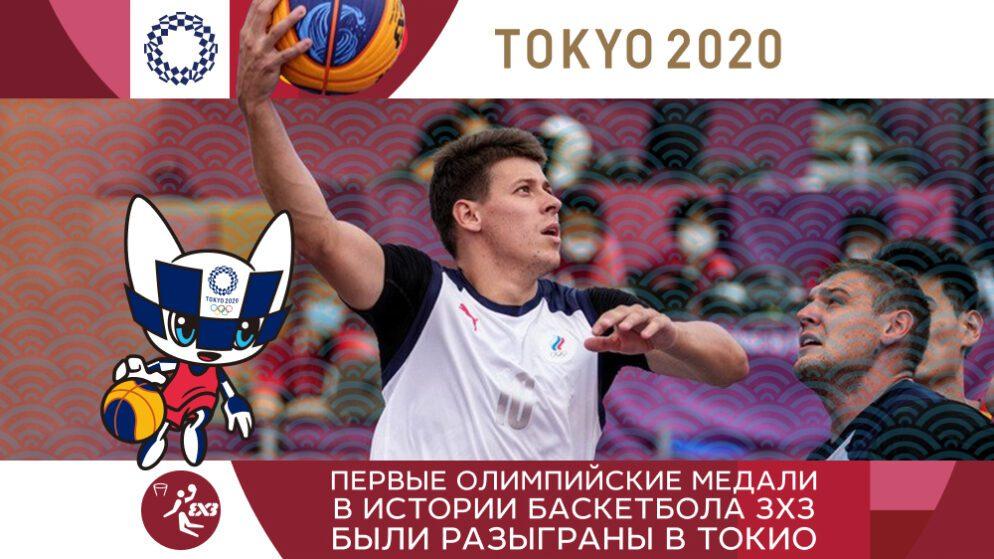 Первые олимпийские медали в истории баскетбола 3х3 были разыграны в Токио
