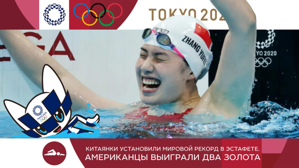 Китаянки установили мировой рекорд в эстафете. Американцы выиграли два золота