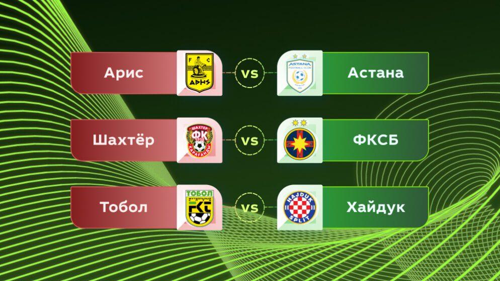 Лига конференций УЕФА. Ответные матчи. 29 июля