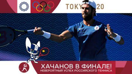 Хачанов в финале! Невероятный успех российского тенниса