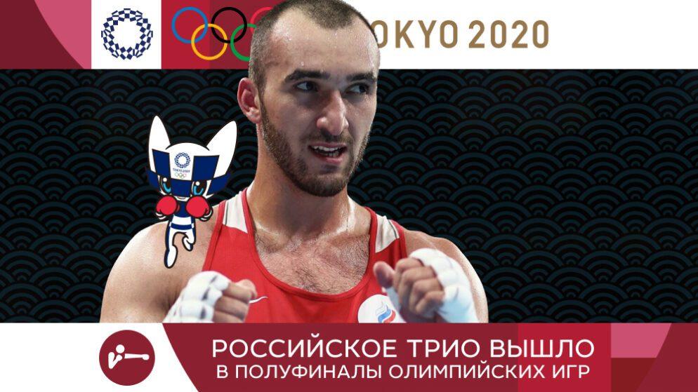 Российское трио вышло в полуфиналы Олимпийских игр