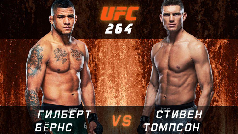 UFC 264. Гилберт Бёрнс – Стивен Томпсон. 11 июля