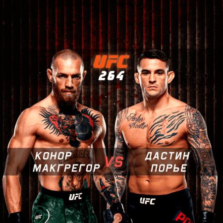 UFC 264. Конор Макгрегор – Дастин Порье. 11 июля