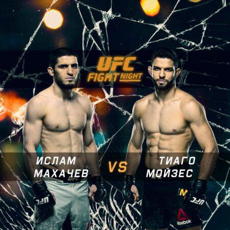 UFC Fight Night. Ислам Махачев – Тиаго Мойзес. 18 июля