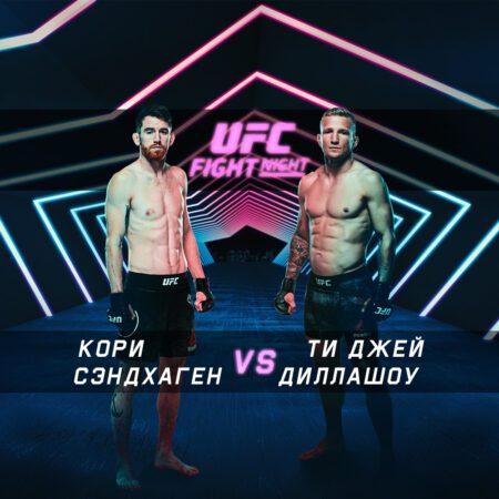 UFC Fight Night. Кори Сэндхаген – Ти Джей Диллашоу. 25 июля