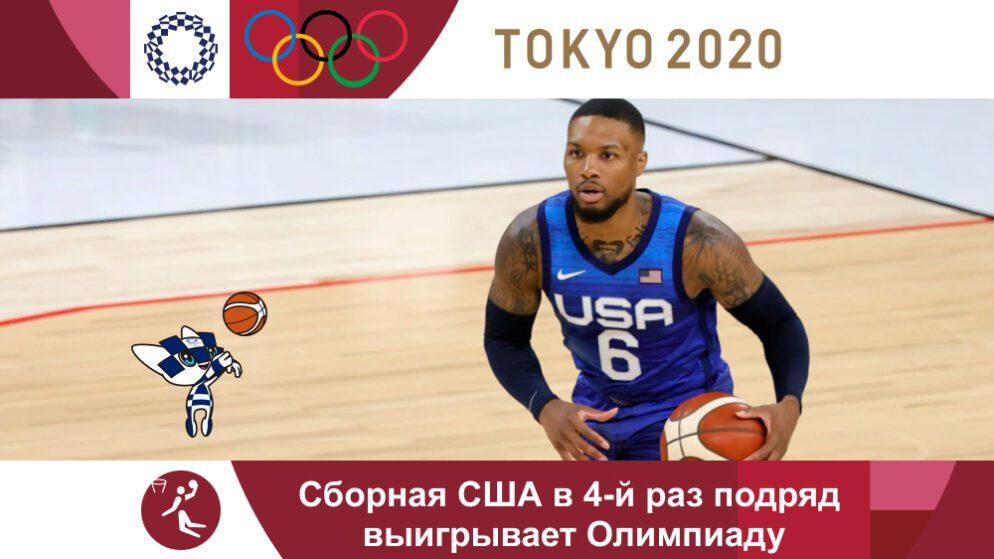 Сборная США в 4-й раз подряд выигрывает Олимпиаду