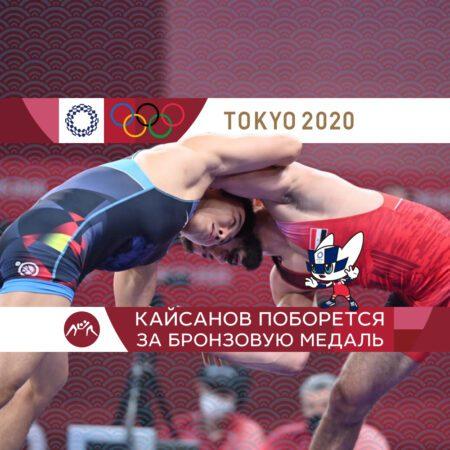 Кайсанов поборется за бронзовую медаль