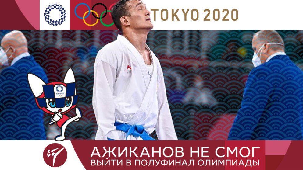 Ажиканов не смог выйти в полуфинал Олимпиады