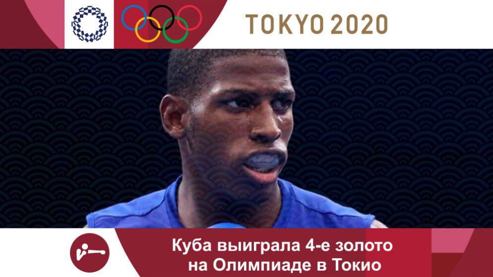 Куба выиграла 4-е золото на Олимпиаде в Токио