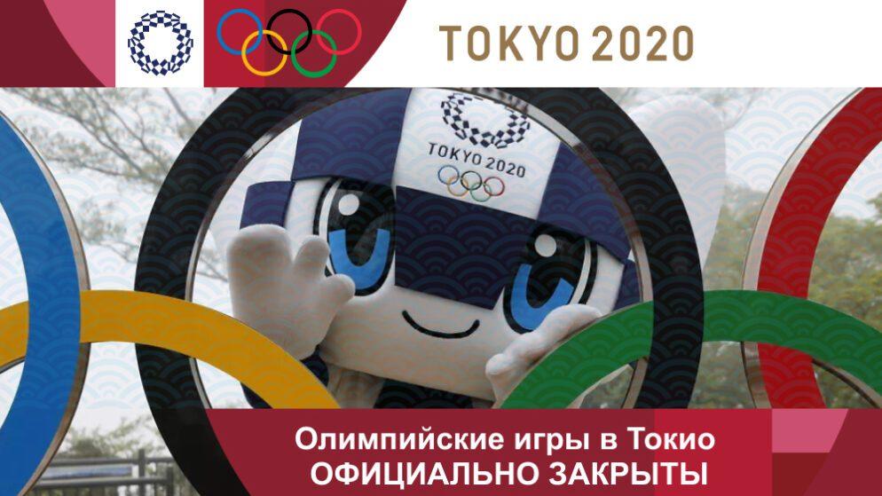 Олимпийские игры в Токио официально закрыты