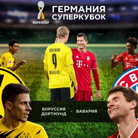 Германия. Суперкубок. Прогноз на матч «Боруссия» Дортмунд — «Бавария» 17.08.21 в 23:30