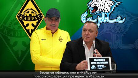Бердыев официально в «Кайрате», пресс-конференция президента «Барыса»