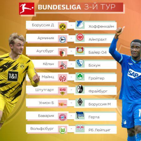 Германия. Бундеслига. Прогнозы на матчи третьего тура 27-29 августа 2021