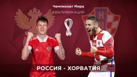 Квалификация ЧМ-2022. Россия – Хорватия. 02.09.2021 в 00:45 (UTC+6)