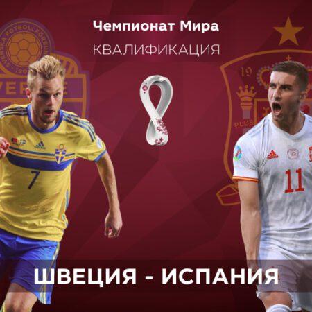 Квалификация ЧМ-2022. Швеция — Испания. 03.09.2021 в 00:45 (UTC+6)