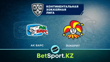 «Ак Барс» – «Йокерит». КХЛ. 02.09.2021 в 22:00 (UTC+6)