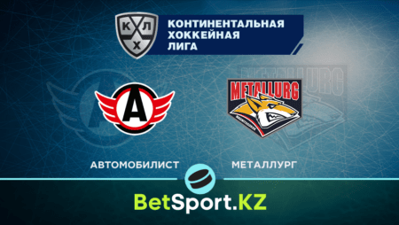 «Автомобилист» — «Металлург» (Магнитогорск). КХЛ. 03.09.2021 в 18-00 (UTC+6)