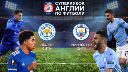 Англия. Суперкубок. Финал. «Лестер» — «Манчестер Сити» 07.08.2021 в 21:15