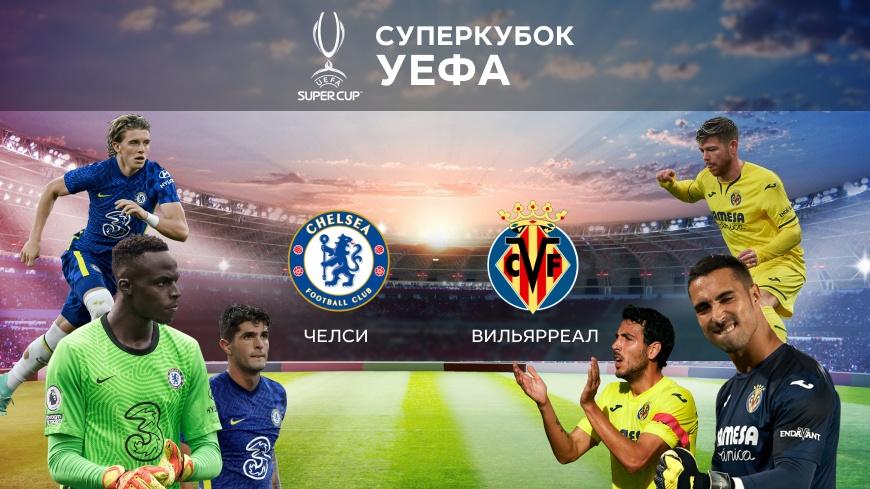 «Челси» — «Вильярреал»: прогноз на финальную игру Суперкубка UEFA 12.08.2021 в 00:00 (UTC+5)
