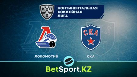 «Локомотив» Ярославль — СКА. КХЛ. 04.09.2021 в 20:00 (UTC+6)