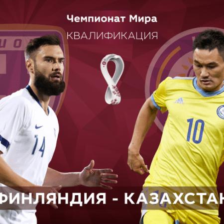 Квалификация ЧМ-2022. Финляндия — Казахстан. 04.09.2021 в 19:00 (UTC+6)