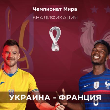 Квалификация ЧМ-2022. Украина — Франция. 04.09.2021 05.09.2021 в 00:45 (UTC+6)